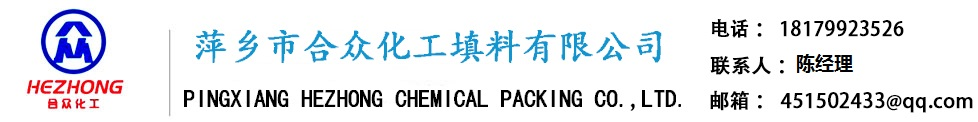 Pingxiang He Zhong Chemical Packing Co., Ltd.